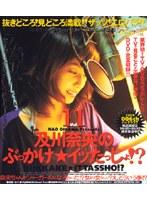 「及川奈央のぶっかけ◆イッたっしょ!? VOL.11」のパッケージ画像
