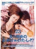 「及川奈央のぶっかけ◆イッたっしょ!? VOL.23」のパッケージ画像
