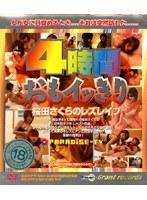 「4時間おもイッきり 桜田さくらのレズレイプ」のパッケージ画像