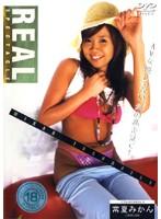 「リアル・スペクタクル 8」のパッケージ画像