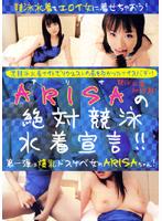 ARISAの絶対競泳水着宣言!!