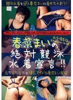 「春菜まいの絶対競泳水着宣言!!」のパッケージ画像