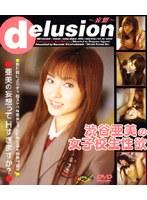 「渋谷亜美の女子校生性欲 delusion~妄想~」のパッケージ画像