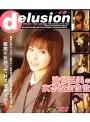 渋谷亜美の女子校生性欲 delusion〜妄想〜