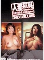 「人妻巨乳 DVD DELUXE」のパッケージ画像