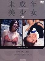「未成年美少女 01」のパッケージ画像