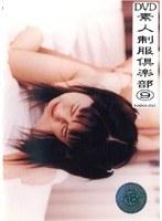 「素人制服倶楽部 9」のパッケージ画像