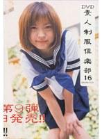 「素人制服倶楽部 16」のパッケージ画像