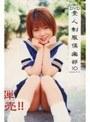 素人制服倶楽部 10