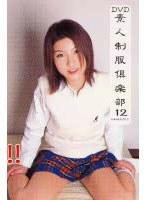 「素人制服倶楽部 12」のパッケージ画像