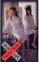 「Nurse Style 武藤さき&臼井利奈」のパッケージ画像