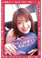 「咲田めぐ(雨宮かおる)のプライベート映像が流出しました!!」のパッケージ画像