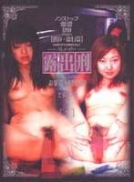 「露出刑 [渋谷 徐行篇] VOL.1」のパッケージ画像