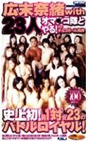 「広末奈緒with23人オマ●コ隊とやる!男1対23のバトルロイヤル!(上巻)」のパッケージ画像