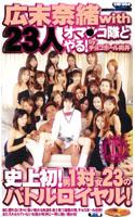 「広末奈緒with23人オマ●コ隊とやる!男1対23のバトルロイヤル!(下巻)」のパッケージ画像