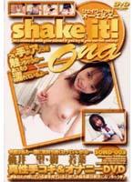 「shake it!Ona 桃井望 樹若菜」のパッケージ画像