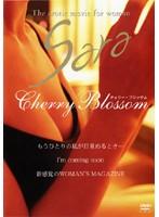 「Sara Cherry Blossom」のパッケージ画像