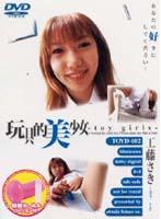 「玩具的美少女 -toy girls- 工藤さき」のパッケージ画像