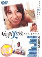 「玩具的美少女 -toy girls- 河浜理奈」のパッケージ画像