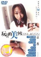 「玩具的美少女 -toy girls- 京香」のパッケージ画像