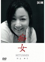「RETURNER 痴女 川上ゆう」のパッケージ画像