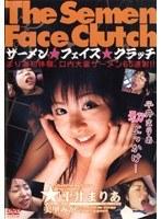 「ザーメン★フェイス★クラッチ 平井まりあ」のパッケージ画像