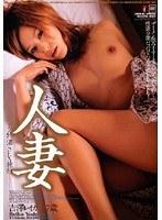 人妻 -汗ダク汁ダク特濃SEX旅行- 吉澤レイカ 27歳