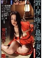 置き屋に堕ちた恩師の妻 Part.2 朝宮涼子