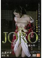 JORO 折檻女郎