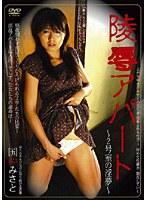 「陵辱アパート 〜2号室の淫夢〜」のパッケージ画像