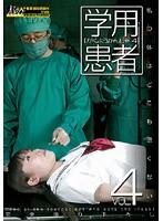 「学用患者 vol.4 私の体はどこも悪くない」のパッケージ画像