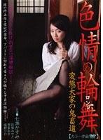 「色情の輪舞」のパッケージ画像