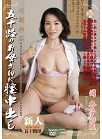「近親相姦 五十路のお母さんに膣中出し 司杏子」のパッケージ画像