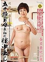 「近親相姦 五十路のお母さんに膣中出し 春日亜紀」のパッケージ画像