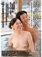 熟年交尾 大内夫妻の還暦フルムーン ~甲子の旅~ 大内友花里