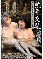 「熟年交尾 五木夫妻の還暦フルムーン ~山中湖の旅~ 五木さゆり」のパッケージ画像