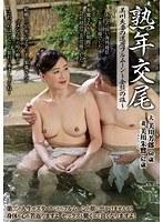 熟年交尾 美川夫妻の還暦フルムーン ~金熊の旅~ 美川朱鷺
