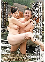 「還暦フルムーン 高宮夫妻の熟年交尾 元湯温泉の旅 高宮佐和子」のパッケージ画像