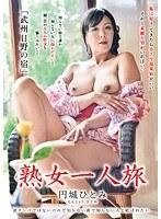 「熟女一人旅 円城ひとみ」のパッケージ画像