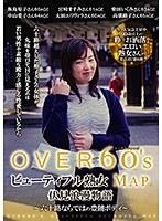 OVER60'Sオーバーシックスティーズ ビューティフル熟女MAP 伏見浪漫物語~六十路ならではの豊饒ボディ~