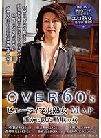 「OVER60'Sオーバーシックスティーズ ビューティフル熟女MAP 誰かに似た鳥取の女」のパッケージ画像
