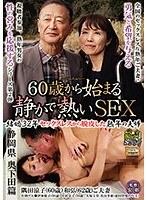 「60歳から始まる静かで熱いSEX 隅田涼子」のパッケージ画像