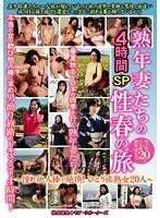 「4時間SP 熟年妻たちの性春の旅 ~憧れ他人棒で絶頂!ひとり旅熟女20人~」のパッケージ画像