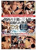 「関西六十路〜三十路の寝取られ熟女DX 13人で4時間! マゾdeハッスル篇」のパッケージ画像