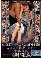 「大正昭和平成のエロドラ11選 五条の女郎衆と貞女と女性犯罪 4時間DX」のパッケージ画像