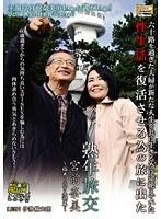 「熟年旅交 ~福井・三方五湖篇~ 宮前奈美」のパッケージ画像