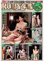 2015年RUBY年鑑 ロマンポルノ