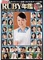 2016年RUBY年鑑 第一期(2015.10〜12)
