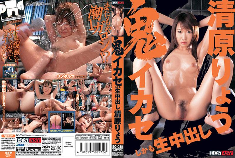 [EC-038] Ryo Kiyohara - Ecstasy and Creampie