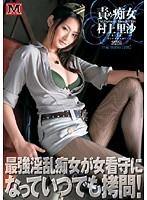 「責め痴女 最強淫乱痴女が女看守になっていつでも拷問! 村上里沙」のパッケージ画像